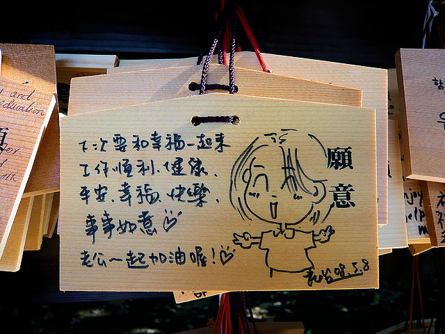 Votive plate at Meiji Shrine, July 24, 2008. Photo by Stéfan, available via Flickr.