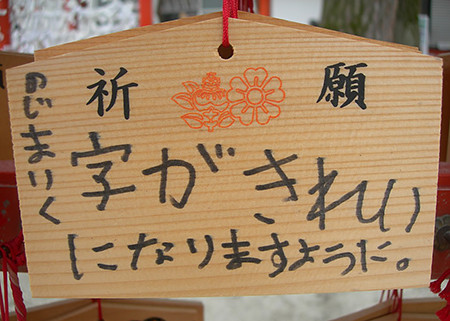 A votive tablet found hanging at Heian Shrine in Kyoto, June 22, 2010. Photo by the author.